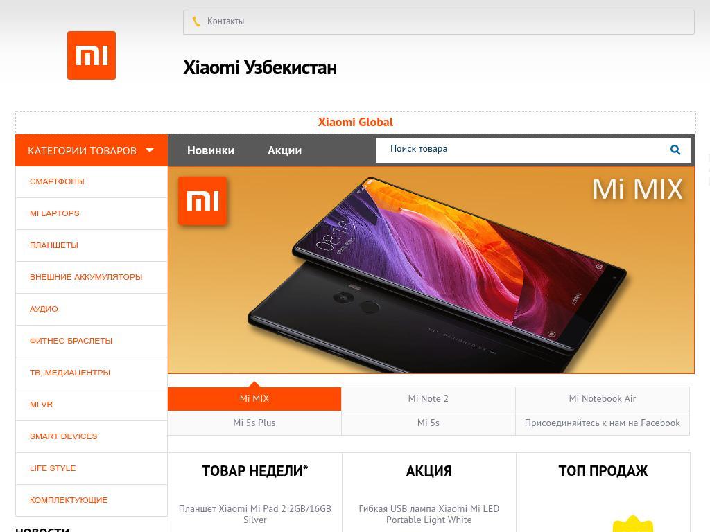 Mi Официальный Сайт Интернет Магазин Москва
